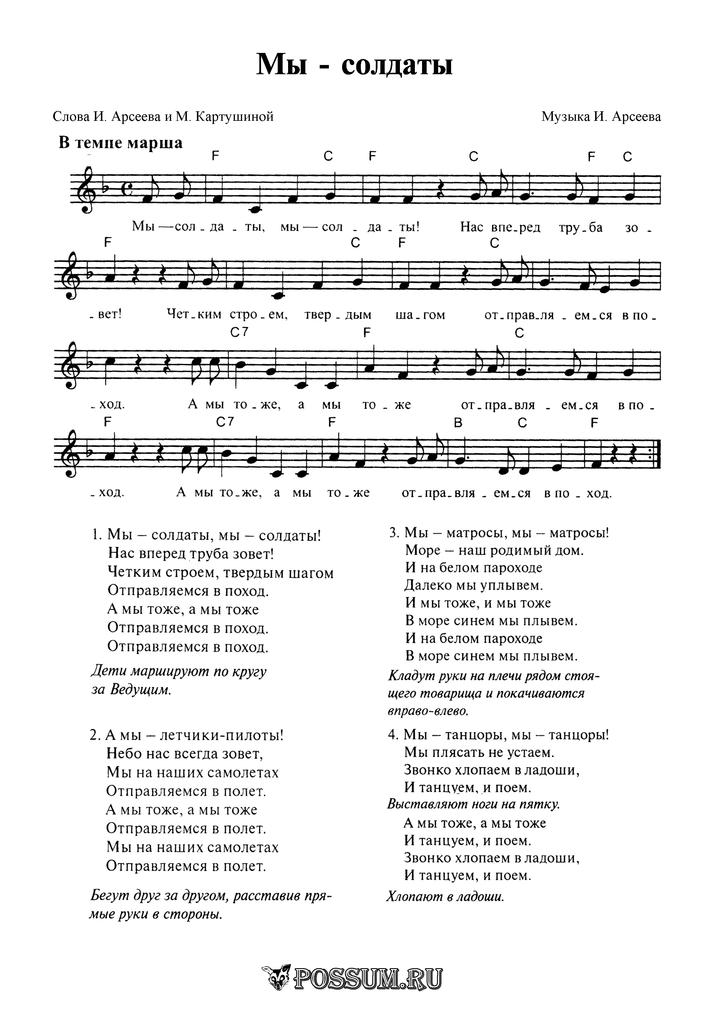 ПЕСНЯ ТРУБАЧЕВЫ МЫ ШАГАЕМ КАК СОЛДАТЫ СКАЧАТЬ БЕСПЛАТНО