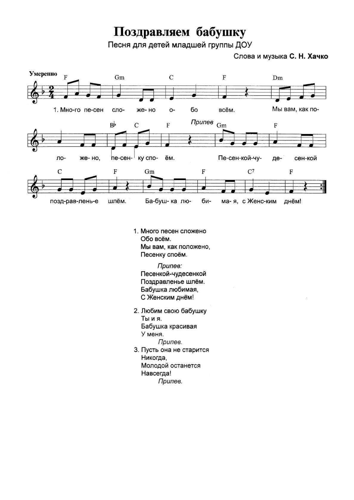 Смотреть текст песни бабуля
